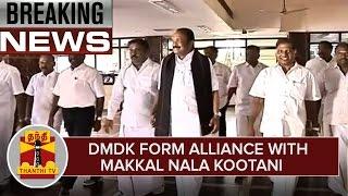 Breaking News : DMDK Form Alliance With Makkal Nala Kootani, Vijayakanth Is CM Candidate
