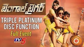 getlinkyoutube.com-Bengal Tiger Movie Audio Success Meet Full Event | Ravi Teja | Tamannaah | Rashi Khanna | TV5 News