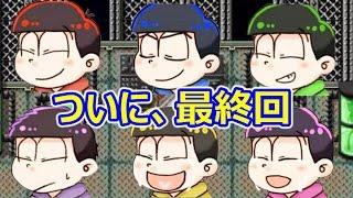 getlinkyoutube.com-おそ松さんホラーゲーム♯終 これが六つ子のキズナだ!呪われた世界からついに脱出!!