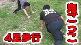 getlinkyoutube.com-身体能力が高くなる4足歩行鬼ごっこ!!
