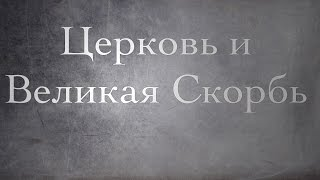 getlinkyoutube.com-Церковь и Великая Скорбь