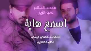 getlinkyoutube.com-محمد السالم ونور الزين - اسمع هاية (حصرياً) | (Mohamed Alsalim & Noor Alzain - Asma Haya (EXCLUSIVE