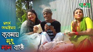 ব্যবসায় পুরা লাল বাতি | মডার্ন ভাদাইমা | Bebsay Pura Lal Bati | Modern Vadaima | New Koutuk 2019