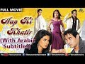 Aap Ki Khatir With Arabic Subtitles