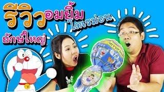getlinkyoutube.com-รีวิวฮาๆ อมยิ้มยักษ์ใหญ่ โดราเอม่อน [Doraemon Jumbo Lolipop] | กับพี่เฟิร์น 108Life