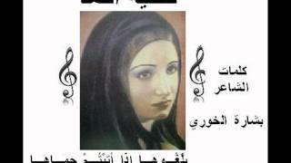 getlinkyoutube.com-فتحية احمد      بَلّغُـوهَـا إذا أتَيْتُـمْ حِمَـاهَـا