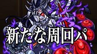 getlinkyoutube.com-【モンスト】イザナミ零!無課金パで攻略!