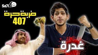 """#صاحي : """"ضربة حرة """" 407 - غدرة !"""
