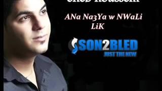 getlinkyoutube.com-CheB HousseM ANa Na3Ya w NWaLi LiK 2015 forr bezaff