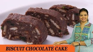 BISCUIT CHOCOLATE CAKE - Mrs Vahchef