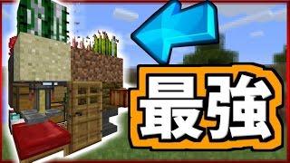 getlinkyoutube.com-【マインクラフト】最強!便利ミニハウス 3種類!【PE/PS3/4/VITA】