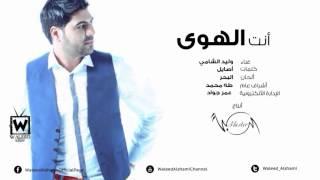 getlinkyoutube.com-وليد الشامي - أنت الهوى (النسخه الاصليه)