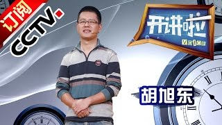 getlinkyoutube.com-《开讲啦》 20161203 本期演讲者:胡旭东   CCTV