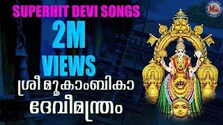 getlinkyoutube.com-Sree Mookambika Devi Manthram | Malayalam Devotional Album | Audio Jukebox