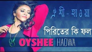 getlinkyoutube.com-Piriter Fall by Oyshee | Haowa | New Bangla Song 2016 | Full HD