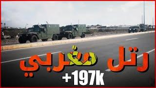 getlinkyoutube.com-رَتل عسكري مغربي يمرُّ عَبر الطريق السيار الرباط