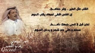 getlinkyoutube.com-شيلة وش قومك وش فيك ولا علامك ناصر السيحاني