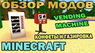 getlinkyoutube.com-ч.93 - Конфеты и Газировка (Vending Machine) - Обзор мода для Minecraft