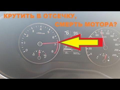 Вредно ли крутить мотор в ОТСЕЧКУ? Зачем крутить двигатель до отсечки, красной зоны!?