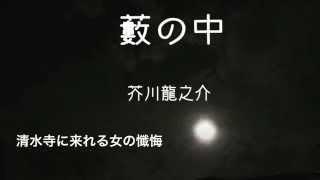 getlinkyoutube.com-【朗読】 藪の中 芥川龍之介