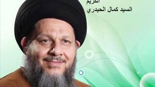 getlinkyoutube.com-البرزخ في القرآن الكريم (1) كمال الحيدري