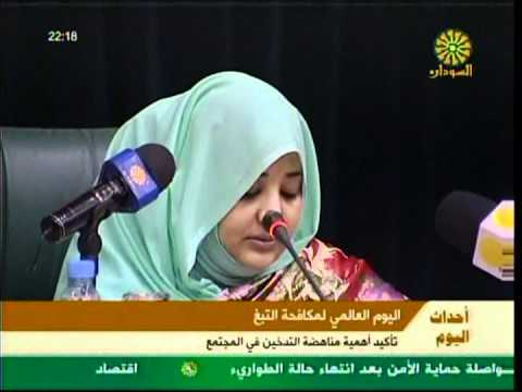Sudanese president's wife Wedad Babiker calls for anti-smoking