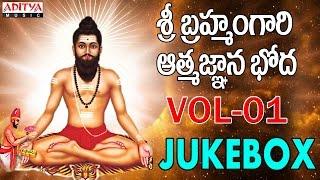 Sri Brahmam Gari Athmagnana Bodha Vol-01 Jukebox    Brahmasri Chintada Viswanatha Sastri