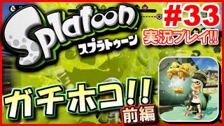 【Splatoon】スプラトゥーン実況!! 『はじめてのガチホコ』前編 【60fps】#33