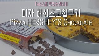 getlinkyoutube.com-[The스쿱] # 52.피자 허쉬초코칩쿠키 만들기 (Pizza HERSHEY'S Chocolate chip cookies)