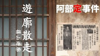 getlinkyoutube.com-♯2遊郭散走 「旧篠山遊郭」【60fps】