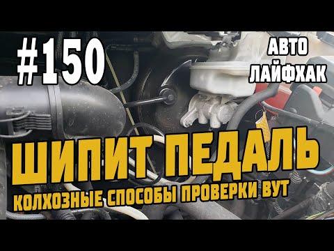 #150 Двигатель Троит! Шипит педаль тормоза! Вакуумный усилитель тормозов