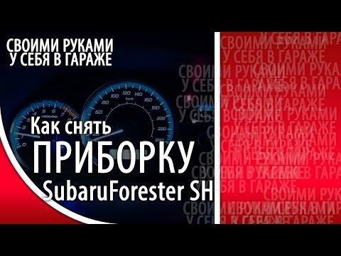 Как снять приборную панель Subaru Forester SH  Своими руками у себя в гараже