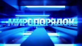 getlinkyoutube.com-Миропорядок. Документальный фильм Владимира Соловьева