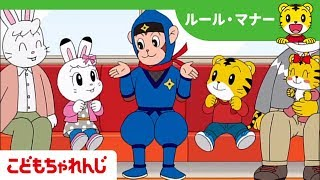 getlinkyoutube.com-電車の中でのルール<こどもちゃれんじ>しまじろう shimajiro