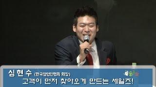 getlinkyoutube.com-꼴통쇼 48회-심현수 한국영업인협회 회장 (생리대 파는 총각의 13전 14기 인생)