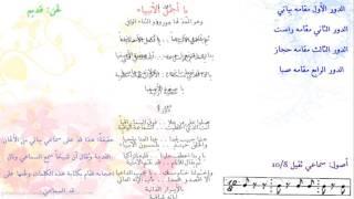 getlinkyoutube.com-قد يا أجمل الأنبياء - بياتي - حسن الحفار Qadd , Bayati , Hassan Haffar ll