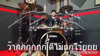 getlinkyoutube.com-5นาทีบรรลุธรรม - บิทเติ้ล [drum cover] by FSS drum