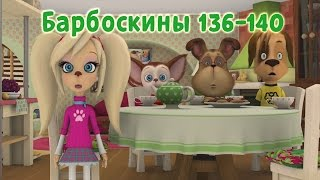 getlinkyoutube.com-Барбоскины - 136-140