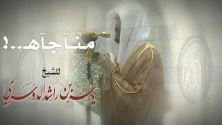 "getlinkyoutube.com-رائعة من روائع د.ياسر الدوسري ""مناجاة للـ قلوب.. المتعطشة"