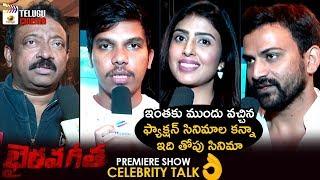 Bhairava Geetha Premiere Show Celebrity Talk   RGV   Dhananjaya   Irra Mor   Mango Telugu Cinema
