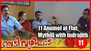 Vedivazhipad Movie Clip 11 | Anumol @ Flat | Mythili With Indrajith