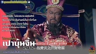 getlinkyoutube.com-เปาบุ้นจิ้น 2012 ไขคดีลับไคฟง พากย์ไทย