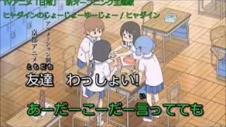 【カラオケ】(off vocal)ヒャダインのじょーじょーゆーじょー【日常】