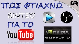 getlinkyoutube.com-Πως να φτιάξω βίντεο για το Youtube 2015 - Shadowplay, Sony Vegas, Obs