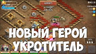 getlinkyoutube.com-Битва Замков - Новый герой Укротитель