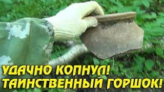 getlinkyoutube.com-ВОТ ЭТО Я УДАЧНО КОПНУЛ! СЕРЕБРО НИКОЛАЯ II И ТАИНСТВЕННЫЙ ГОРШОК!