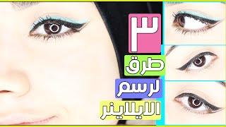 getlinkyoutube.com-How I Do My Eyeliner with ETERNAL BEAUTY - طريقة وضع اي لاينر / ايلاينر 3 طرق سهله وعملية