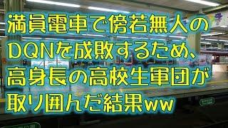 getlinkyoutube.com-【スカッとする話】満員電車で傍若無人のDQNを成敗するため、高身長の高校生軍団が取り囲んだ結果ww