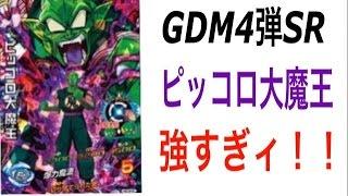 getlinkyoutube.com-【DBH】GDM4弾SRピッコロ大魔王が強すぎる件について。