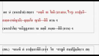 getlinkyoutube.com-เรียนบาลี ภาค ๑ เก็งที่ ๑ ตอนที่ ๗ พุทฺธา จ นาม